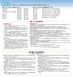 ユータックテクノ遮熱ONE,日本特殊塗料,アスファルト太,コンクリート,遮熱,水性,遊歩道