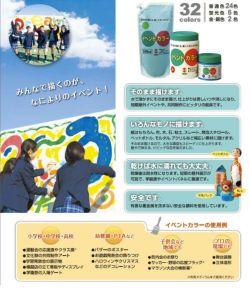 イベントカラー BOXセット,550ml,12色,ターナー色彩,短期屋外イベント,文化祭,学園祭,布