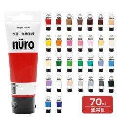 ヌーロ,通常色,水性工作用塗料,カンペハピオ,チューブ,文化祭,工作
