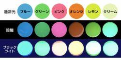 アクアグロー,水性夜光ペイント,蓄光塗料,夜光塗料,シンロイヒ,ブラックライト,蓄光顔料,画筆セット