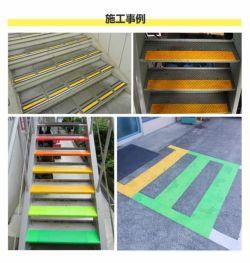 滑り止め,蛍光塗料,ルミノグリップ,水性,ペンキ,階段,床,すべり止め,シンロイヒ,階段