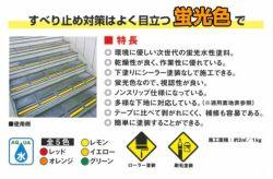 滑り止め,蛍光塗料,ルミノグリップ,上塗り,ペンキ,階段,床,すべり止め,シンロイヒ,階段,透明