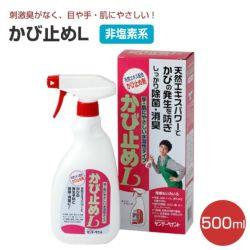 かび止めL 水溶性かび止め剤 500ml (サンデーペイント/SPカビドメL)