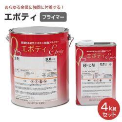 エポティ 4kgセット (大日本塗料/油性/変性エポキシ樹脂プライマー)