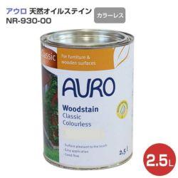 アウロ,AURO,天然オイルステイン,カラーレス,NR-930-00, 2.5L,油性クリヤー,NP-0131,自然塗料,艶消し