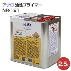 アウロ,AURO,油性プライマー,2.5L,NR-121,旧油性プライマー,NP-0121,自然塗料,下塗り