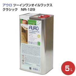 アウロ,AURO,ツーインワンオイルワックスクラシック, NR-129,5L,旧油性含有ワックス,NP-0129,自然塗料,ワックス