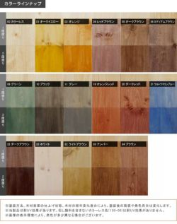 アウロ,AURO,天然オイルステイン,各色,NR-930,2.5L,油性着色クリヤー,NP-0131,自然塗料,艶消し