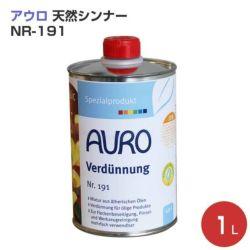 アウロ,AURO,天然シンナー,NR-191,旧植物性うすめ液,NP-0191,自然塗料,うすめ液,希釈剤