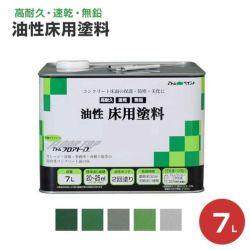 油性床用塗料 7L (アトムハウスペイント/油性コンクリート床用/フロアトップ)