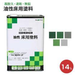 油性床用塗料 14L (アトムハウスペイント/油性コンクリート床用/フロアトップ)