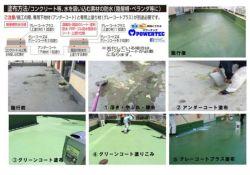 グリーンコート 中塗り材 18kg (丸長商事/防水/屋上)