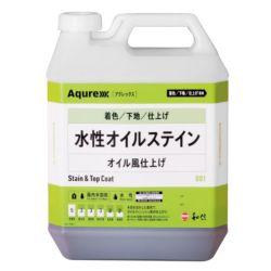 和信化学工業,Aqurex,水性,屋内,木部用,ステイン,オイルステイン