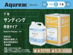 和信化学工業,Aqurex,水性,屋内,木部用,下塗塗料