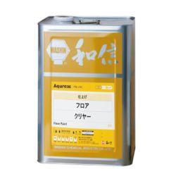 アクレックス フロア クリヤー 16kg (164768/和信化学/Aqurex/水性/床用/屋内木部塗料)