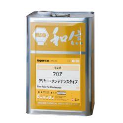 アクレックス フロア クリヤー メンテナンスタイプ 16kg (164772/和信化学/Aqurex/水性/床用/屋内木部塗料)