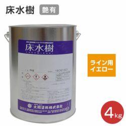 床水樹,大同塗料,水性1液,床用,シリコンアクリル樹脂,コンクリート床,耐磨耗性,ライン用