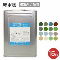 床水樹,大同塗料,水性1液,床用,シリコンアクリル樹脂,コンクリート床,耐磨耗性
