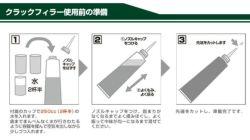 クラックフィラー 床用 360g×10本セット(112148/アシュフォードジャパン/クラック補修材/コンクリート/モルタル/補修/ひび割れ)