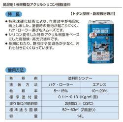 1液ユメロックルーフ,14L,024ライン,ロックペイント,アクリルシリコン,溶剤,屋根