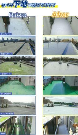 アトミクス,水性,平滑,防水塗料,ベランダ,小面積
