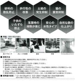 楽砂利ロック,ヤブ原産業,簡易的散布型砂利固定剤,水性,砂利