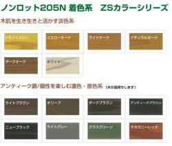 三井化学産資,油性,木材保護着色塗料,木部用塗料,WPステイン