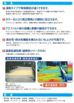 フロアトップ,#1000速乾,アトミクス,アスファルト面用,道路,速乾型水性床用塗料