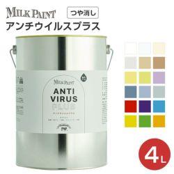 ミルクペイント,アンチウイルスプラス,ターナー色彩,室内かべ用,ウイルス対策,塗料,水性インテリアペイント